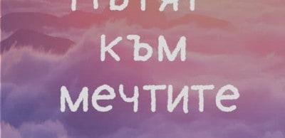 """Курс """"Пътят към мечтите"""""""