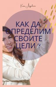 E-book - Как да определим своите цели?